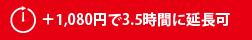 icon-3.5h